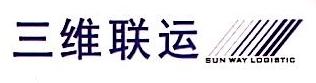 武汉市三维联运有限责任公司 最新采购和商业信息