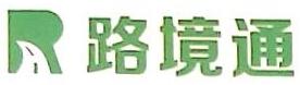 广州路境通物流有限公司
