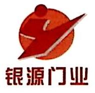 赣州市银源消防器材有限公司 最新采购和商业信息