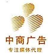 中山市中商广告有限公司 最新采购和商业信息