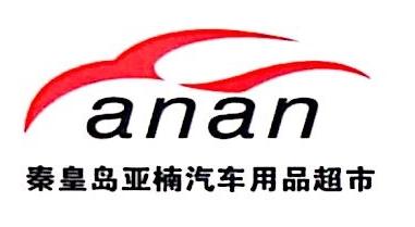 秦皇岛市亚楠汽车用品超市有限责任公司 最新采购和商业信息