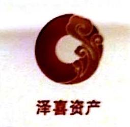 深圳泽众资产管理有限公司 最新采购和商业信息