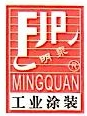 浙江明泉工业涂装有限公司