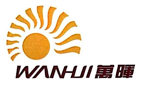 陆丰市万晖建材有限公司 最新采购和商业信息