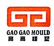 台州市黄岩高高模具塑料有限公司 最新采购和商业信息