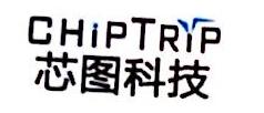 深圳市芯图科技有限公司 最新采购和商业信息
