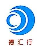 深圳市德汇行商贸有限公司 最新采购和商业信息