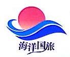 海南海洋国旅旅行社有限公司 最新采购和商业信息