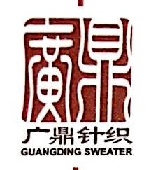 上海广鼎针织制衣有限公司 最新采购和商业信息