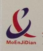 南京摩恩机电设备有限公司 最新采购和商业信息
