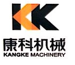 山东康科机械设备有限公司 最新采购和商业信息