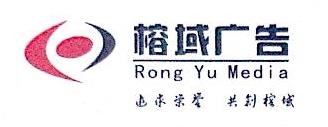 福建省榕域广告有限公司 最新采购和商业信息