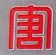 大唐青岛燃气热电有限责任公司 最新采购和商业信息