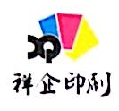 东莞市祥企印刷制品有限公司 最新采购和商业信息