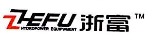 杭州市桐庐县浙富小额贷款股份有限公司 最新采购和商业信息