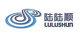 深圳市陆陆顺建筑劳务有限公司 最新采购和商业信息