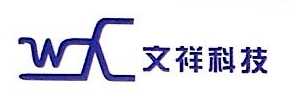 苏州文祥自动化科技有限公司 最新采购和商业信息
