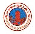 惠州市第七建筑工程公司