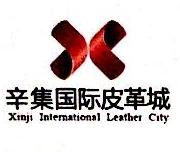 辛集皮革城有限公司 最新采购和商业信息