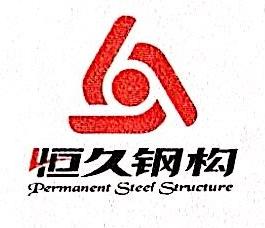 江苏恒久钢构有限公司 最新采购和商业信息