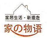 上海家之物语贸易有限公司 最新采购和商业信息