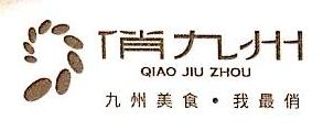深圳市俏九州农产品有限公司 最新采购和商业信息