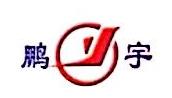 江苏鹏宇玻璃钢压力容器有限公司 最新采购和商业信息