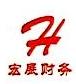 河南宏展财务咨询有限公司 最新采购和商业信息