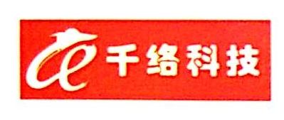 上海千络电子科技有限公司 最新采购和商业信息