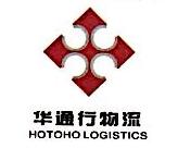 华通行物流有限公司 最新采购和商业信息