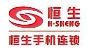 南阳市恒生电讯有限责任公司 最新采购和商业信息