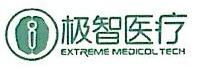 杭州极智医疗科技有限公司 最新采购和商业信息