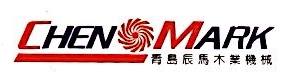 青岛辰马木业机械有限公司 最新采购和商业信息