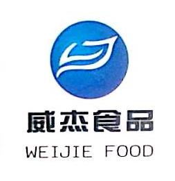 宁国市威杰食品商贸有限公司 最新采购和商业信息