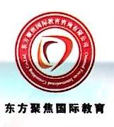 东方聚焦(北京)国际教育咨询有限公司 最新采购和商业信息