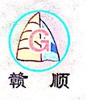 新余市赣顺汽车运输服务有限公司
