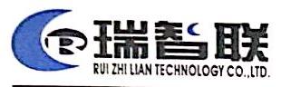 深圳市瑞智联科技有限公司 最新采购和商业信息