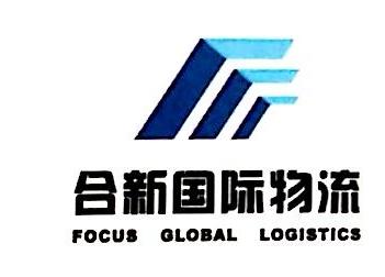 深圳合新国际物流有限公司广州分公司 最新采购和商业信息