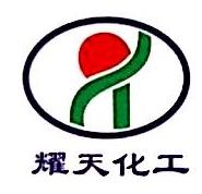 萍乡市耀天化工有限公司