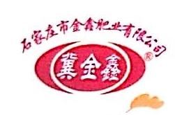 石家庄市金鑫肥业有限公司 最新采购和商业信息