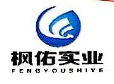 上海枫佑实业有限公司 最新采购和商业信息