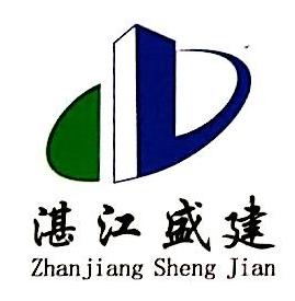 湛江盛建预拌混凝土有限公司 最新采购和商业信息