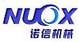 象山诺信机械制造有限公司 最新采购和商业信息