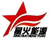 惠州星火能源有限公司 最新采购和商业信息