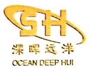 深圳市深晖远洋渔业有限公司 最新采购和商业信息