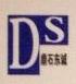 南京鼎石东诚信息科技有限公司 最新采购和商业信息
