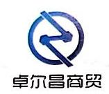 石家庄市卓尔昌商贸有限公司 最新采购和商业信息