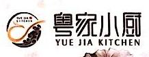 北京利美粤家小厨餐饮管理有限公司 最新采购和商业信息