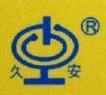 江西久安汽车部件有限公司