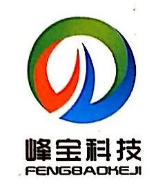 山东峰宝工业铝型材科技有限公司 最新采购和商业信息